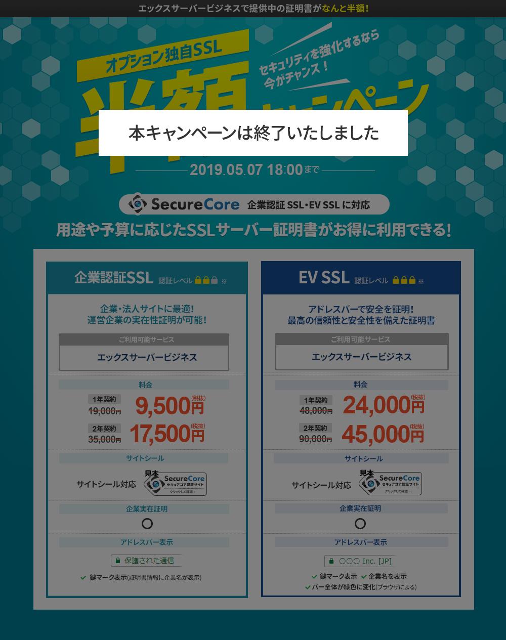 レンタルサーバー 独自ssl