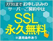 SSL永久無料キャンペーン!さらに今ならキャッシュレス決済で5%還元