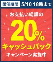 20%キャッシュバックキャンペーン