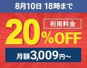 利用料金20%OFFキャンペーン